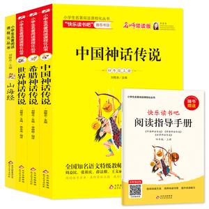快乐读书吧四年级上册全套4册 世界神话传说希腊神话与英雄传说山海经中国古代神话故事书小学生课外阅读书籍