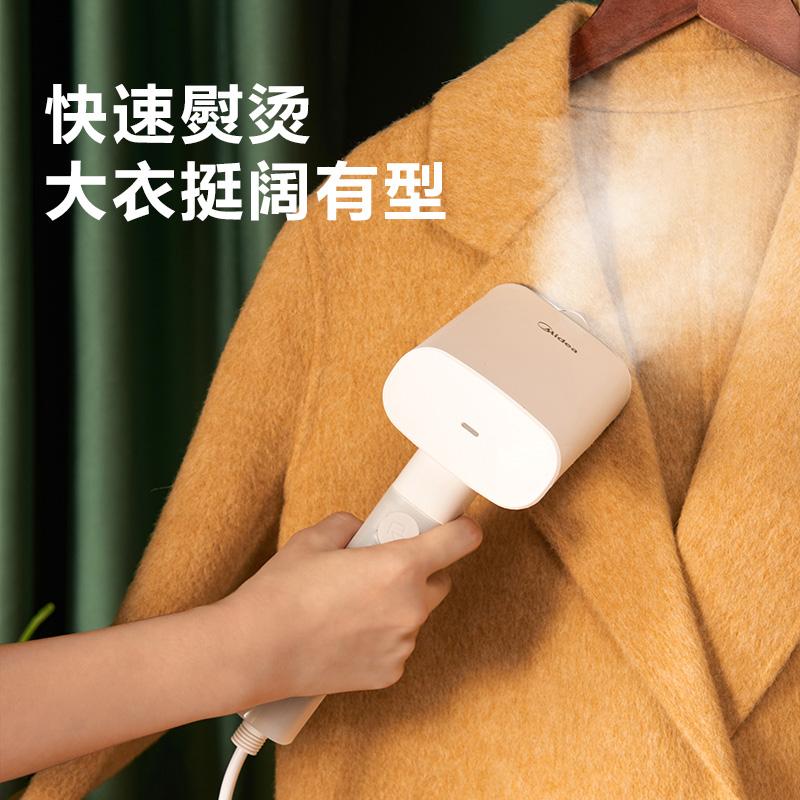 美的手持挂烫机蒸汽熨斗家用手持小型便携式熨衣服神器宿舍熨烫机