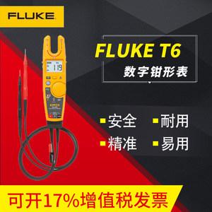 福禄克Fluke T6-600/T6-1000 非接触式电压钳表 叉形电压表电流表