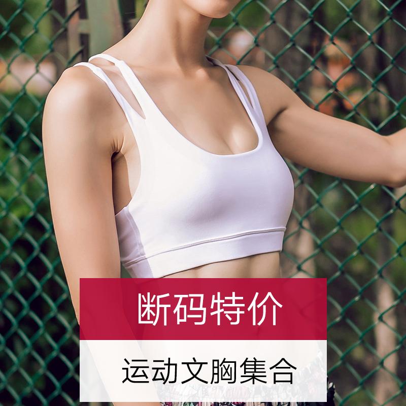 【運動文胸 斷碼清倉低至3折】無鋼圈帶胸墊內衣跑步速幹瑜伽服