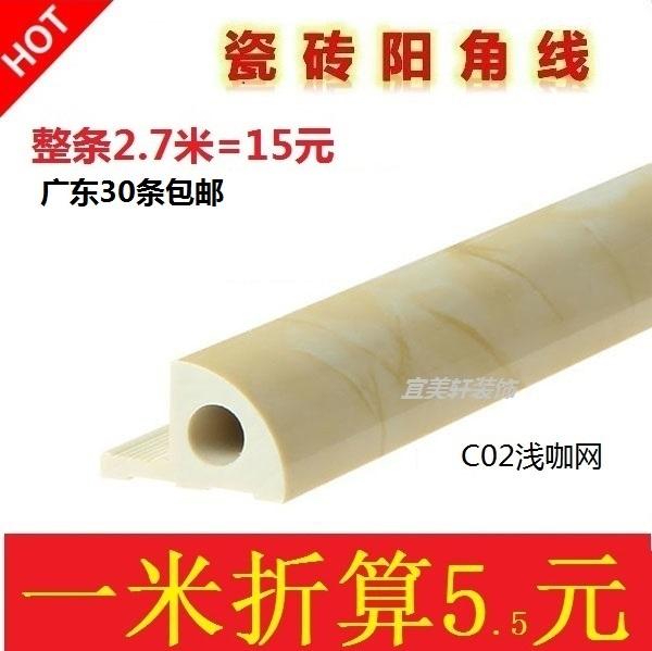 条包邮 10 型瓷砖阳角线 C 米加长 2.8