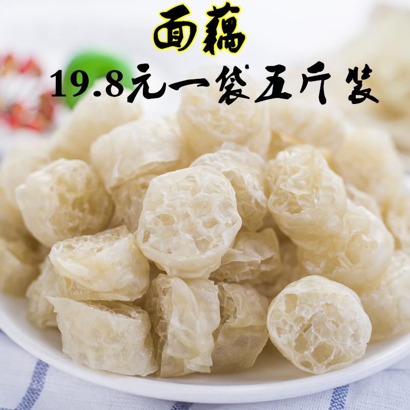 山东特产 燕麦筋 面藕 沾串 干货包邮 燕麦藕 素藕面筋面藕圈5斤