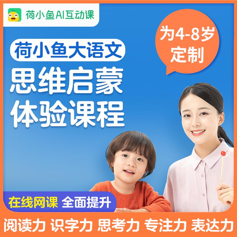 荷小鱼 AI智能互动大语文体验课5节 4-8岁 天猫优惠券折后¥5.01包邮(¥15.01-10)