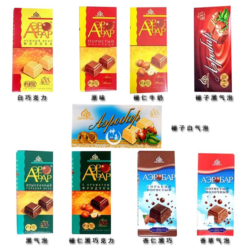 俄罗斯原装进口巧克力阿尔巴特气泡充气牛奶黑巧克力9种口味食品