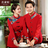 Chinese waiter overalls long sleeve hot pot shop farmhouse restaurant restaurant overalls autumn suit ethnic style