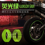 All cars general 10-inch 12-inch wheel rim decals reflective stickers affixed to the tire hub calf N1S U + M +
