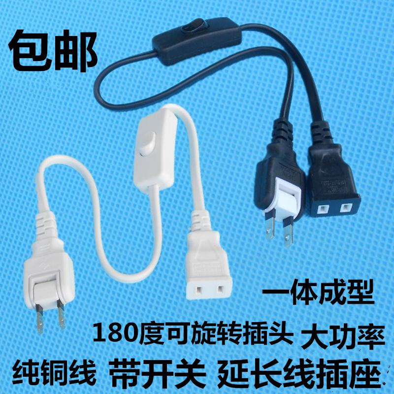 包郵創意二芯兩插電源延長線插座帶開關插排插座接線板加長線插頭