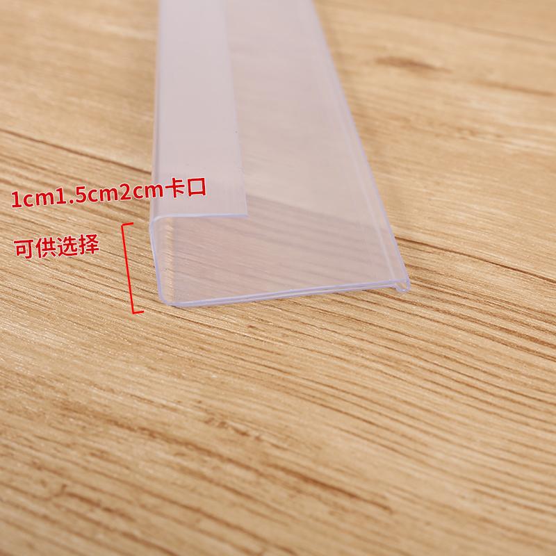 仓储货架标签条散装柜价格条玻璃货架标价条嵌式卡1/1.5/2cm厚