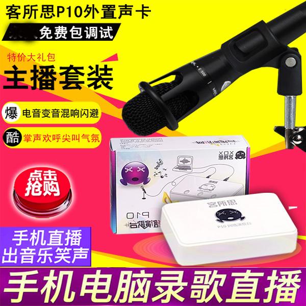 客所思P10 電音音效卡臺式筆記本獨立外接USB音效卡K歌喊麥電容麥套裝