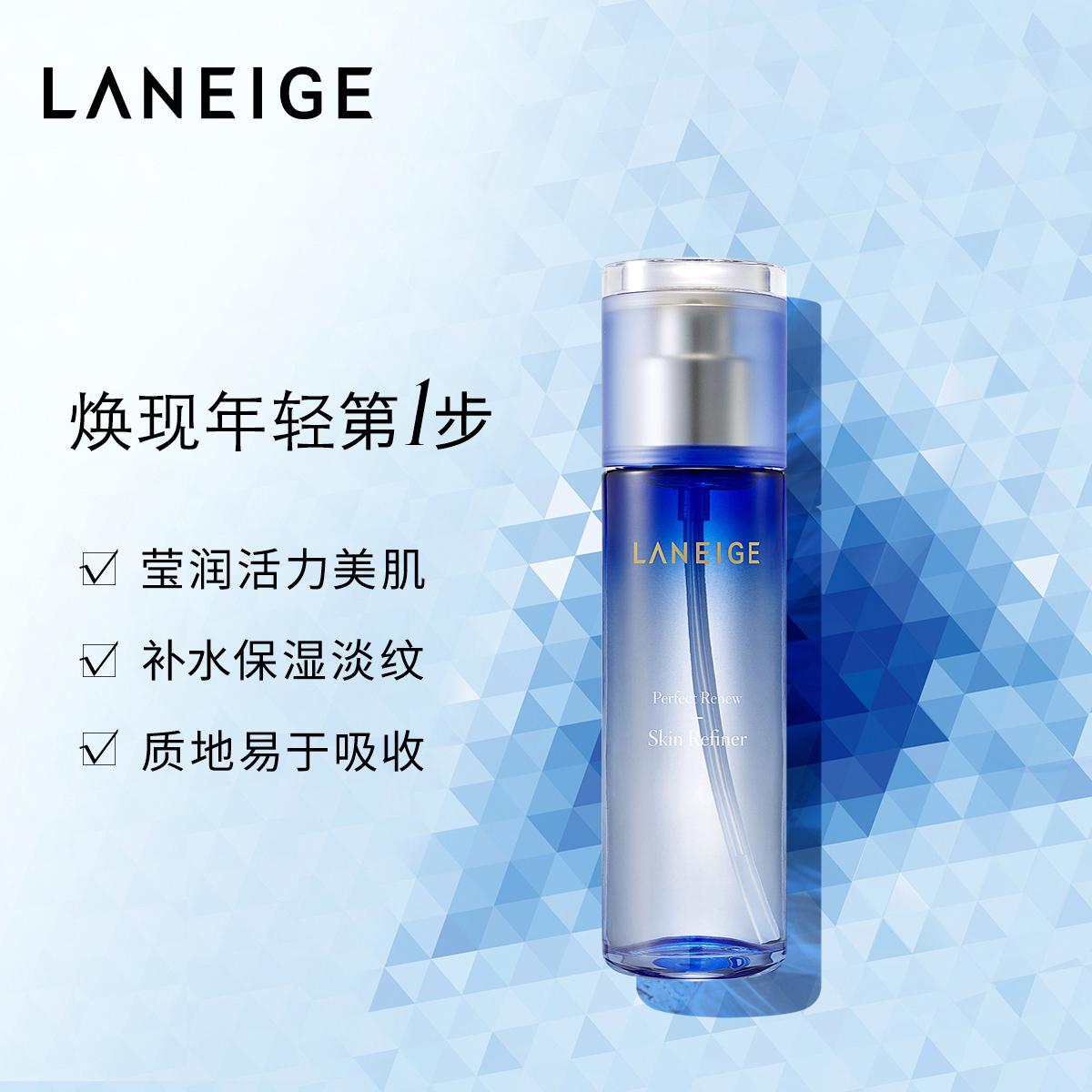 兰芝致美紧颜细肤水补水保湿淡化细纹紧致肌肤爽肤水  官方正品