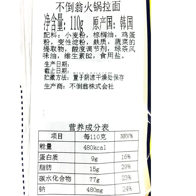 韩国泡面进口方便面不倒翁面饼部队火锅拉面餐饮面条速食泡面5袋