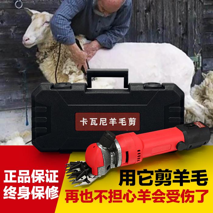 电动推子剃羊毛剪刃片剪毛机 卡瓦尼新款进口电动羊毛剪子剪羊毛