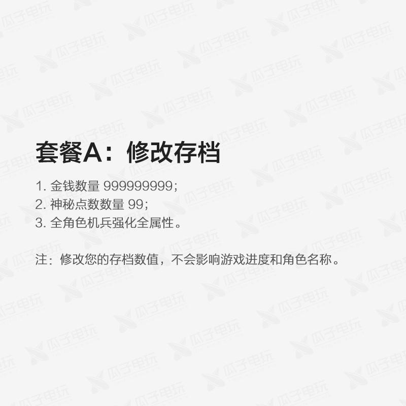 存档修改 PS4 十三机兵防卫圈 金钱神秘点强化机兵999999