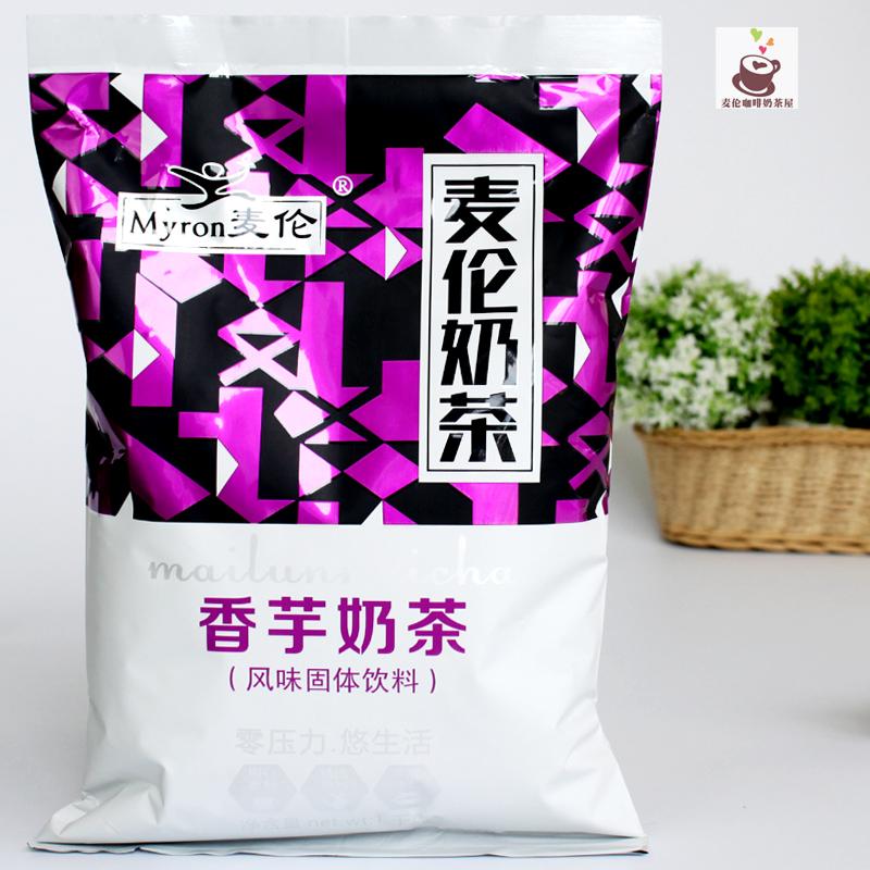 香芋奶茶粉1kg速溶珍珠袋装三合一奶茶粉麦伦奶茶粉冲饮原料商用