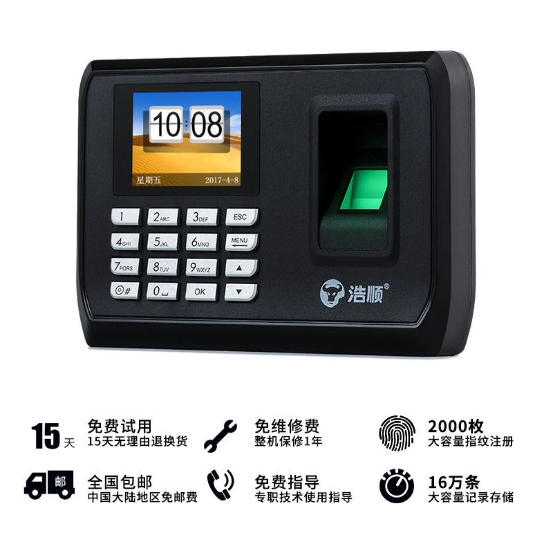 浩顺C138指纹考勤机智能云打卡机上下班网络WIFI手机APP签到一体机手指识别远程软件员工手机无线打卡器