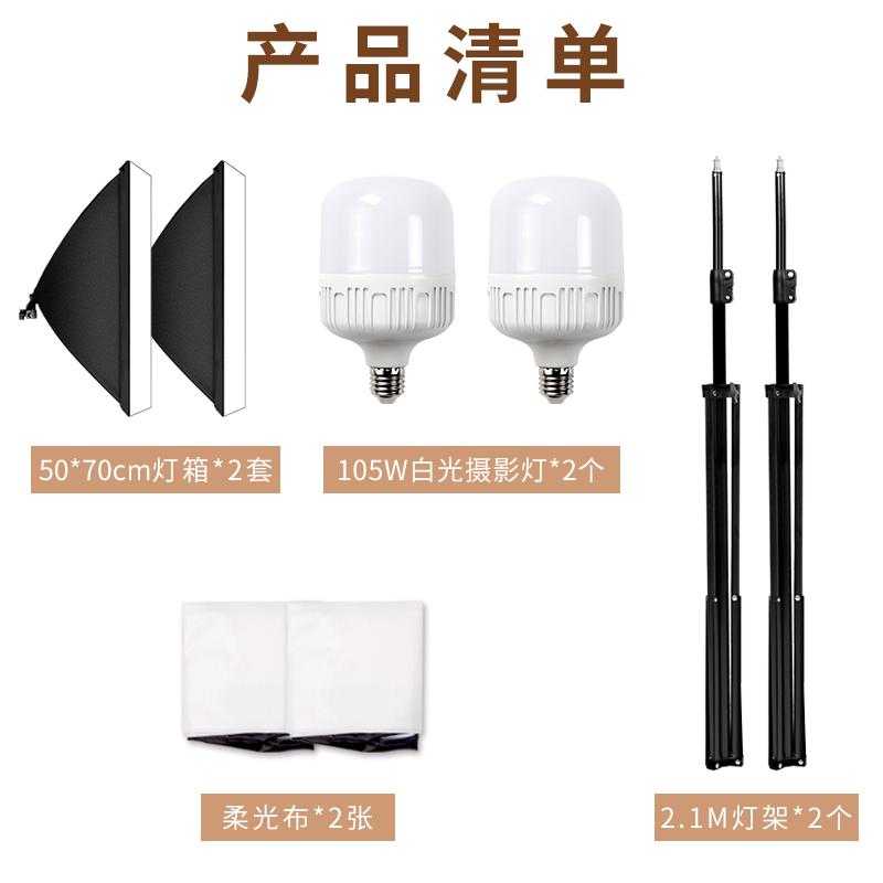 105瓦双灯LED柔光灯箱摄影灯套装小型摄影棚拍摄道具拍照补光灯箱