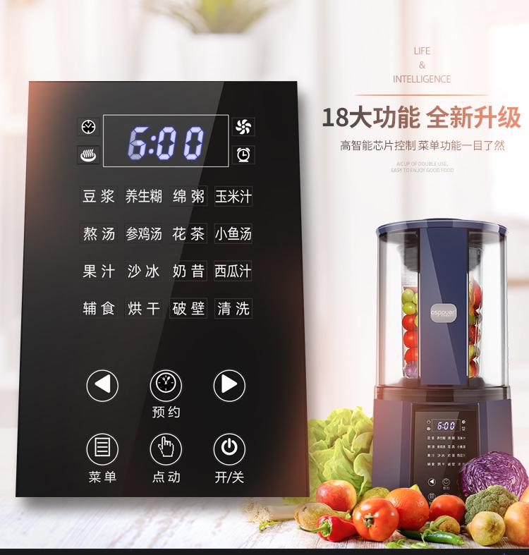 德国ASPPUER欧索普尔蒸煮加热破壁机家用p12彩屏变频全自动料理机