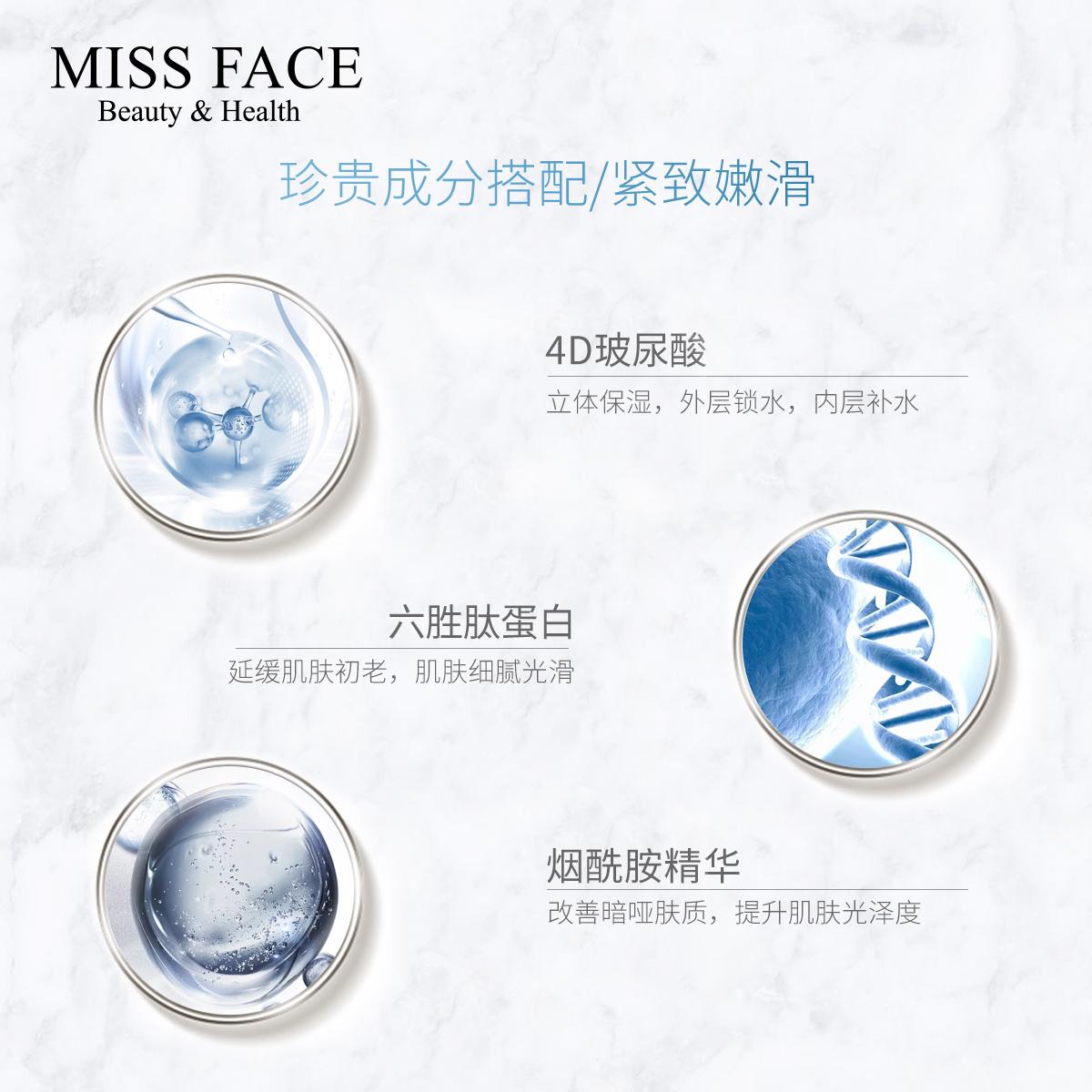 Miss face玻尿酸补水面膜保湿免洗烟酰胺面膜【第二、三件0元现货