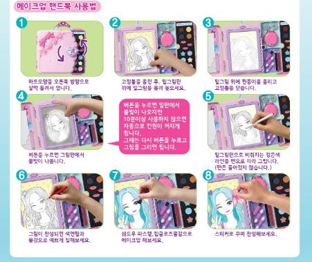 韩国小伶玩具珠珠的秘密魔法美少女公主化妆笔记本游戏女礼物