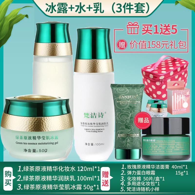 梵洁诗正品绿茶原液精华水乳2件套装保湿护肤品补水旗舰官网店