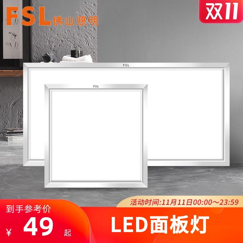 房卫生间嵌入式面板灯