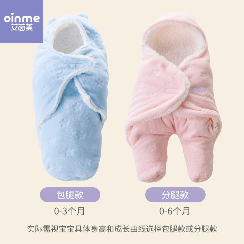婴儿抱被新生儿秋冬加厚外出包被初生宝宝防惊跳春季襁褓两用睡袋