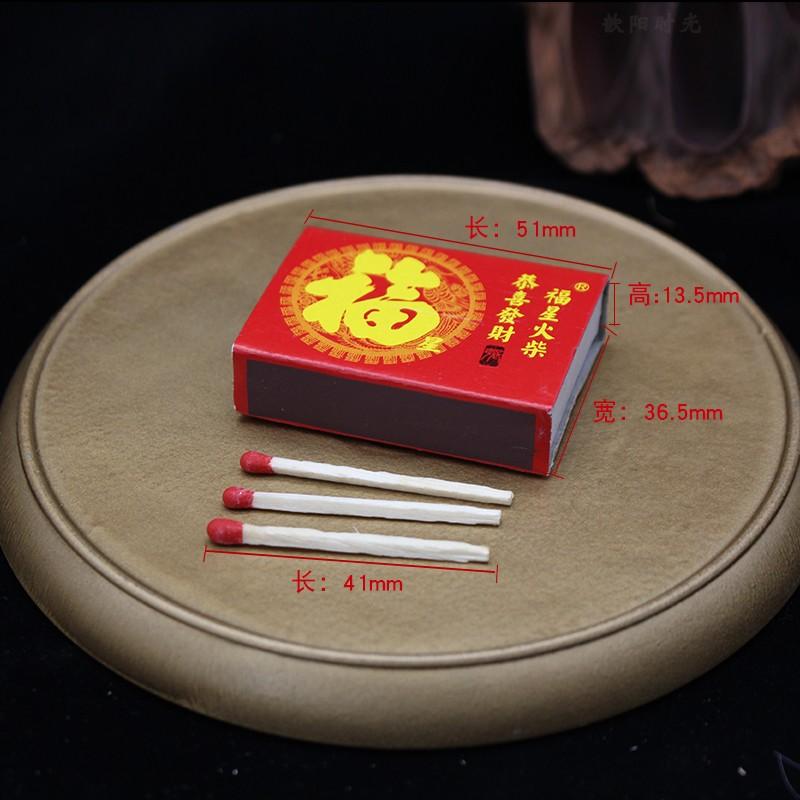 火柴福星福字黑头红头大头老式创意婚庆洋火抢用点烟点火怀旧火柴