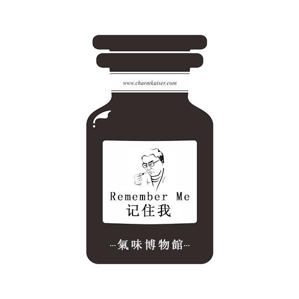 記住我·氣味博物館香水男香女香持久淡香情侶禮品清新花香白松香