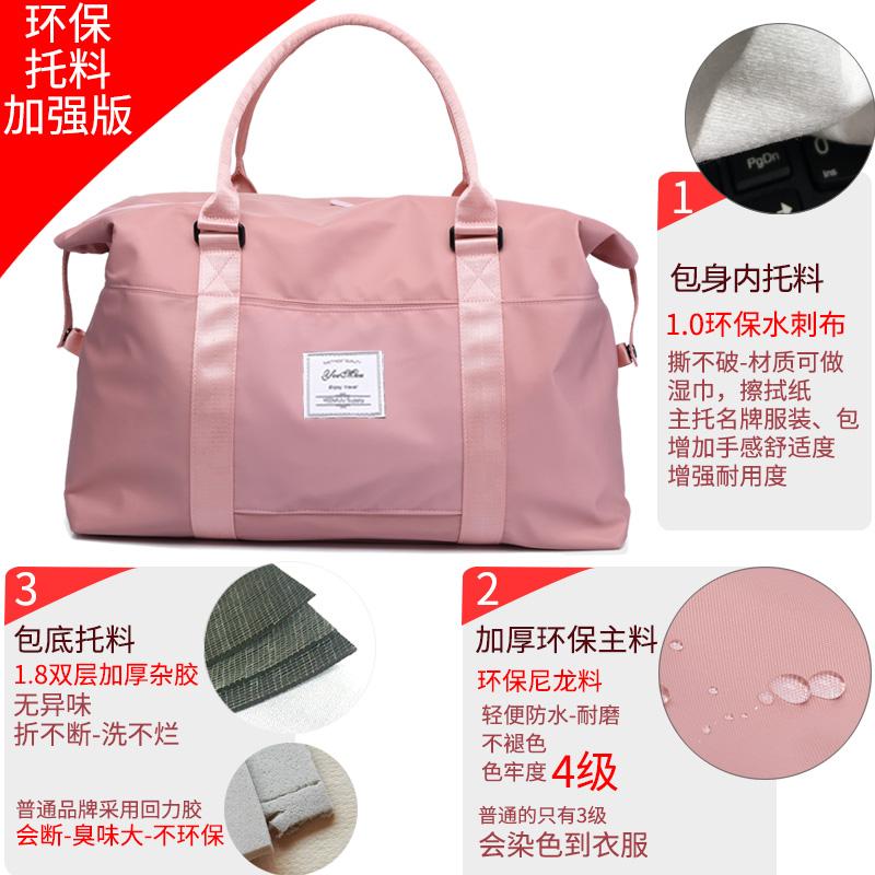 旅行包女手提轻便防水韩版短途大容量网红旅游出差穿拉杆行李包袋