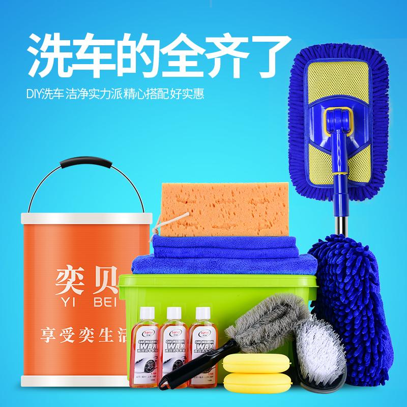 洗车工具洗车套装汽车用品大全擦车拖把清洁刷子专用刷车家用组合