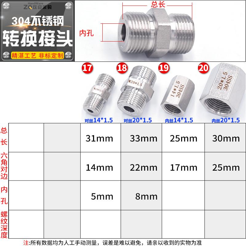 压力表接头304不锈钢内外转换接头M20*1.5 14*1.5转2/3/4分变径接