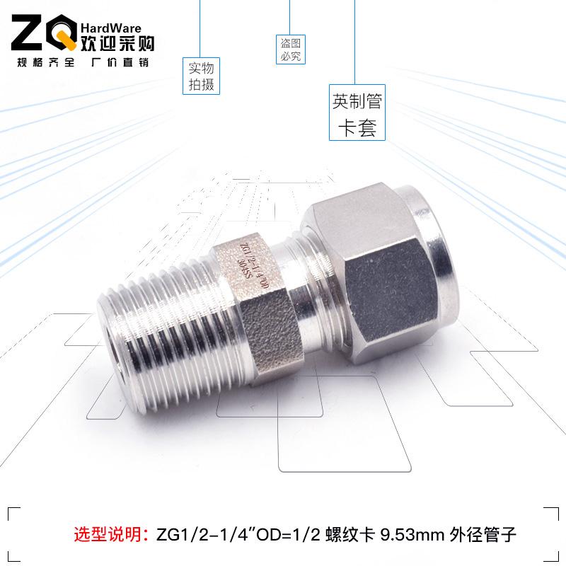 不锈钢英制管卡套1/2/3/4分卡1/4(6.35)3/8(9.53)1/2/(12.7mm接头
