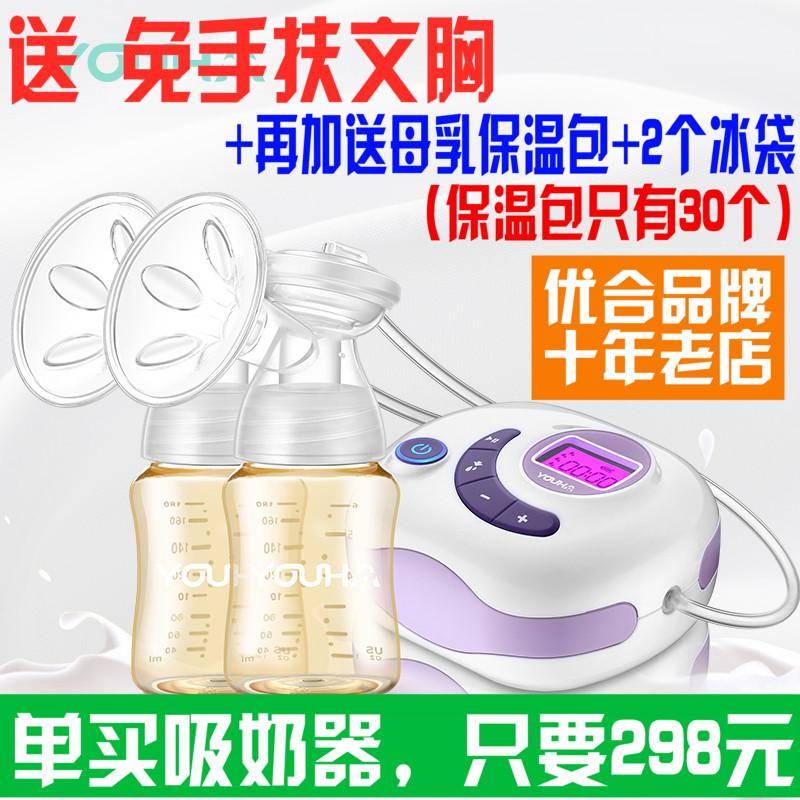 優合原生雙邊雙側電動吸奶器 靜音自動擠奶器吸乳器液晶充電鋰電