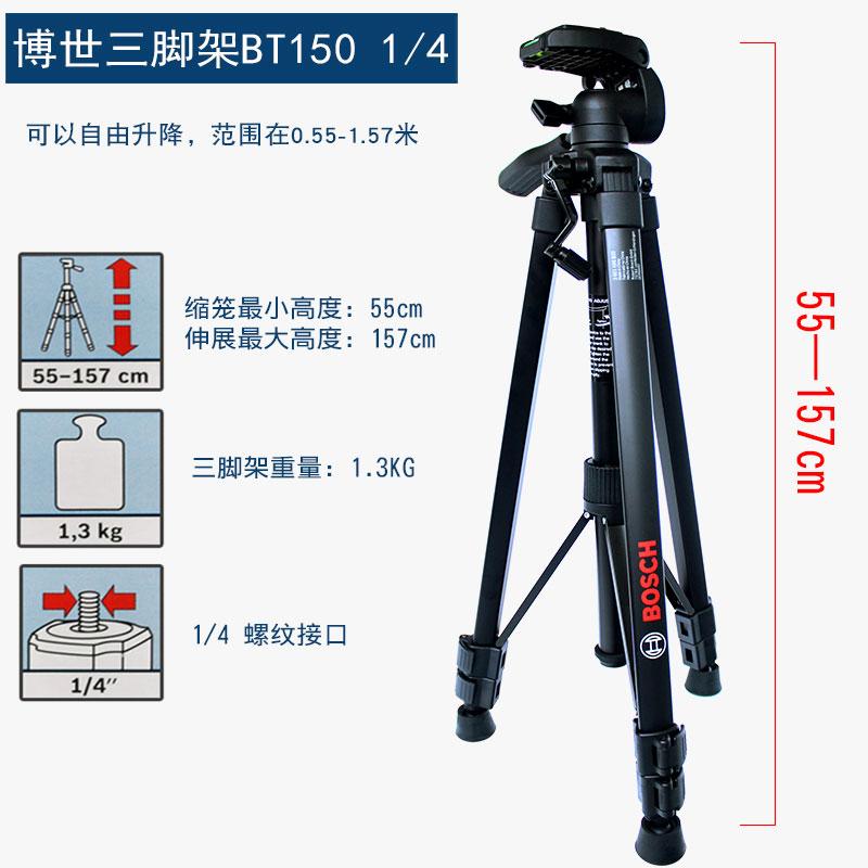 博世水平仪三脚架BT150红外线水平仪支架1/4 5/8螺纹水平仪配件