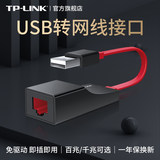 TP-LINKusb to network port external connection rj45 wired network 3.0 gigabit network card desktop computer converter usb to network cable interface universal mac notebook apple switch