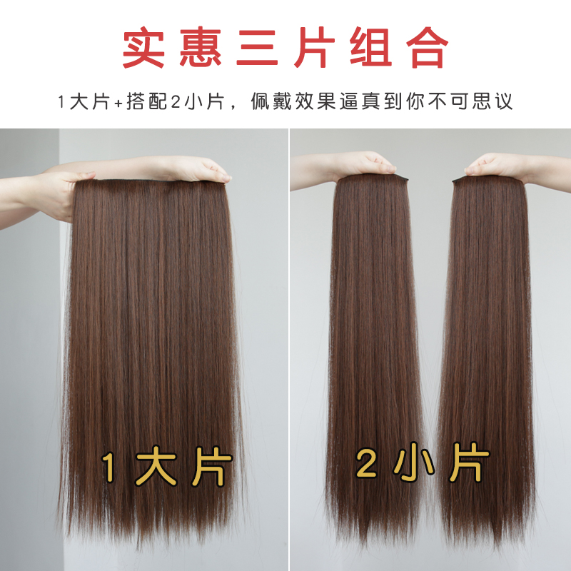 假发女接发片 一片式发片u型假发片仿真发丝直发片隐形无痕长直发