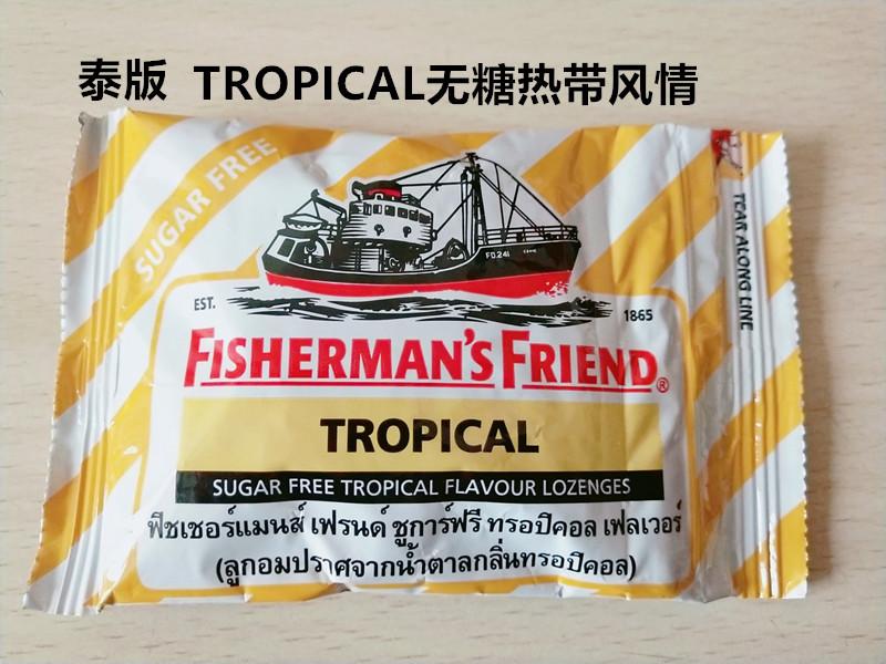 拍6包邮Fisherman's Friend泰国渔夫之宝润喉糖无糖薄荷糖多味选