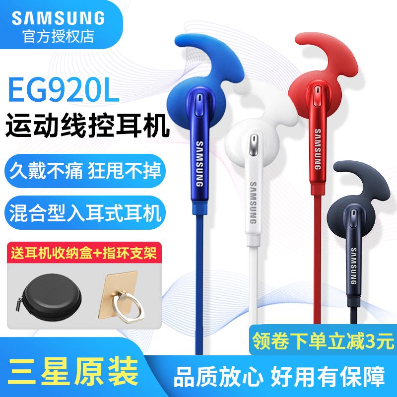 Samsung/三星 EG920L原裝耳機入耳式S8/9 Note8/9 c9proc7 s10plus線控耳機矽膠s6/7edge a8通用跑步接聽電話