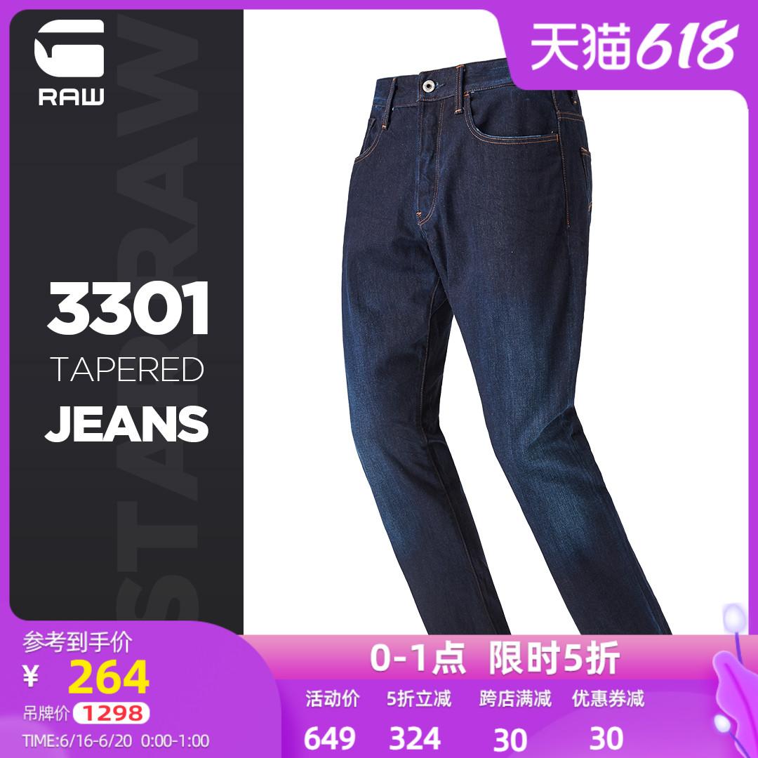 值哭!今晚0点,高端牛仔时装:G-Star Raw 3301系列 男修身小脚裤