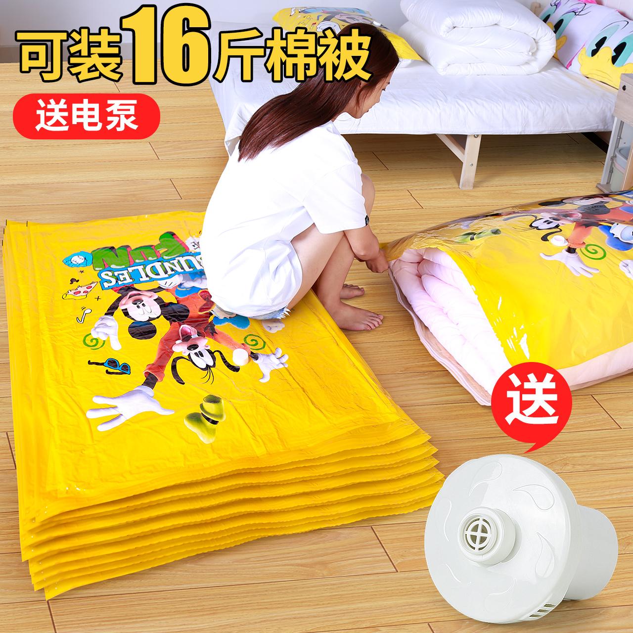 迪士尼真空压缩袋加厚特大号收纳袋棉被衣服塑料袋行李打包袋