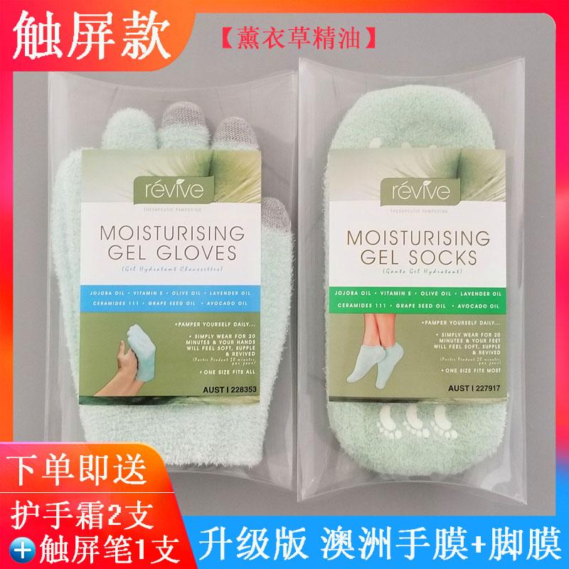 澳洲revive手膜手套腳膜嫩白手部護理套裝去死皮護手手套手部保養