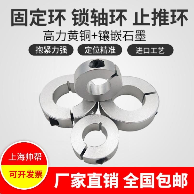 光轴固定环锁紧环开口环限位环轴承固定主轴挡圈轴套定位