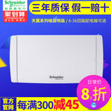 Schneider distribution box household wiring box 12 concealed 16 air switch box 20 circuit 36 ​​24-power box