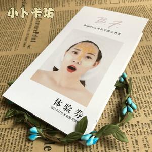 美容体验券养生皮肤管理开业拓客劵优惠卷对折印刷免费排版