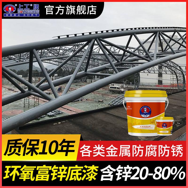 上工牌环氧富锌底漆防锈漆镀锌板专用漆环氧树脂含锌底漆工业油漆