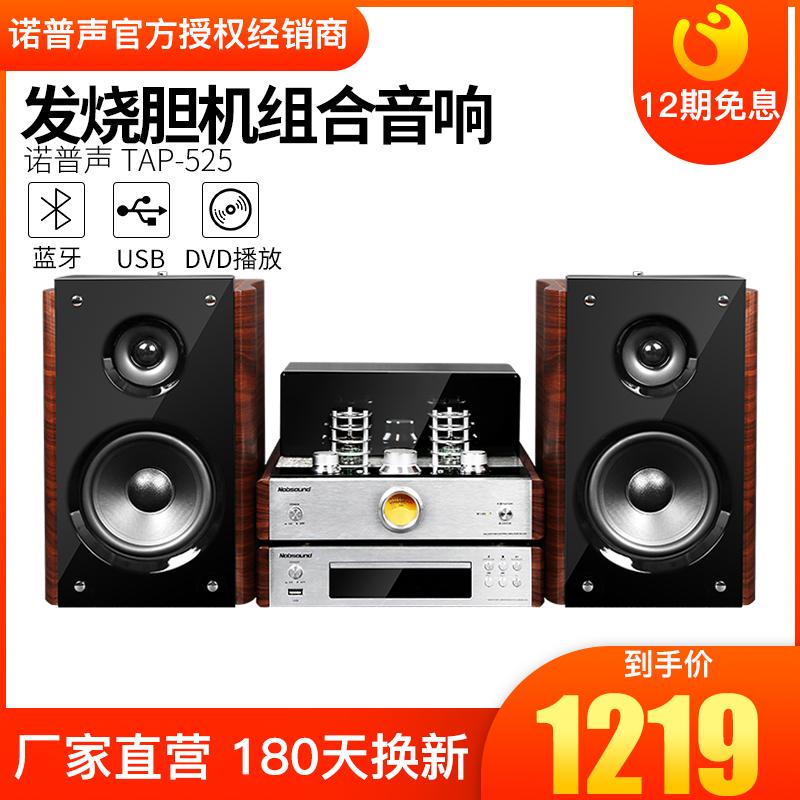 諾普聲TAP-525藍芽膽機DVD/CD組合音響臺式發燒HIFI套裝音箱帶USB