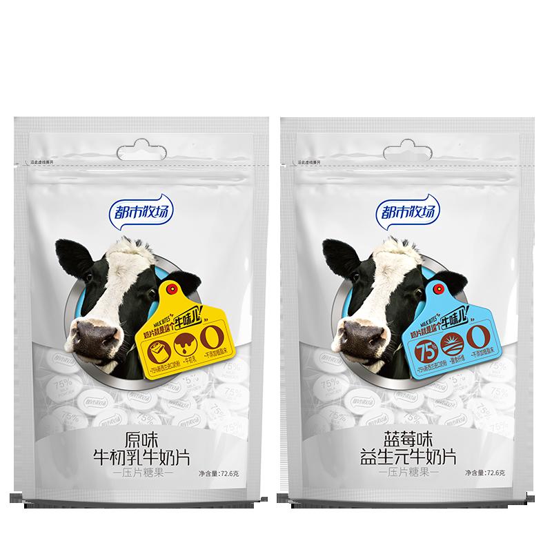 袋原味草莓味初乳牛益生元干吃奶片糖利零食 2 72.6g 都市牧场奶片