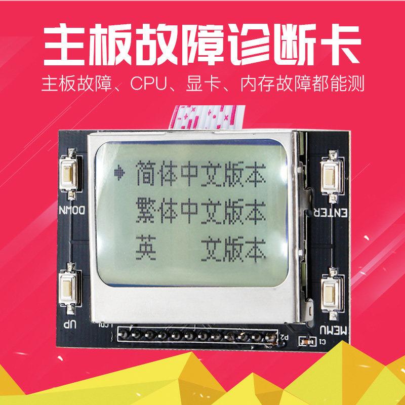主板诊断卡电脑故障检测卡pci智能中文测试台式机主机诊断卡万能