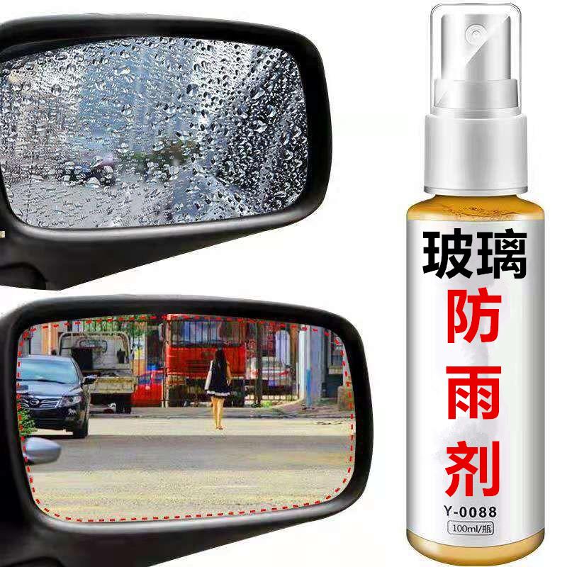 防雾剂汽车防雨剂挡风玻璃水清洁去污车窗除雾车内前档车用下雨天长效