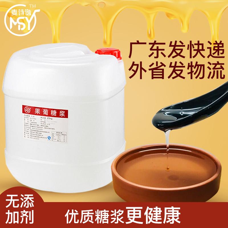 麦诗逸 果葡糖浆25kg果糖F55糖浆奶茶原料贡茶奶茶皇茶专用包邮
